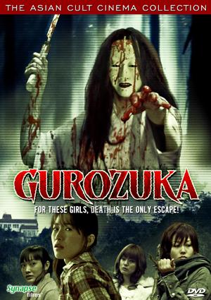 GUROZUKA_COVERIMAGE